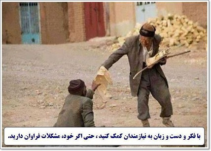 http://s5.picofile.com/file/8159492900/Help_komak_be_faghir_islam_shia_muslim_shia_12_imam.jpeg