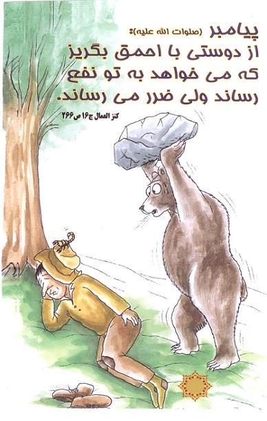 http://s5.picofile.com/file/8159492984/Holy_Muhammad_hadith_islam_hadith.jpg