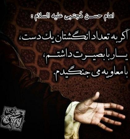 http://s5.picofile.com/file/8159493168/imam_hassan_2th_imam_hadith.jpg