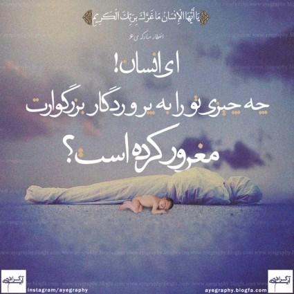 Quran_Koran_Coran_Death_Dead.jpg