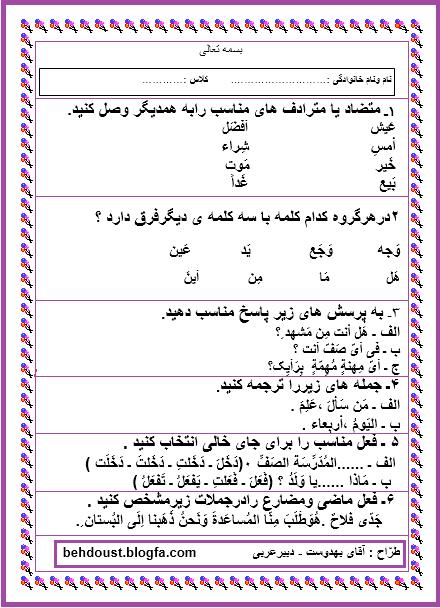 نمونه سوالات علوم ششم با جواب ترجمه دروس عربی هشتم