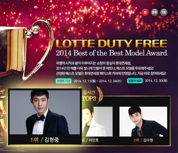 Congratulations To Kim Hyun Joong With A Victory In The Poll Lotte Duty Free