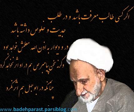 http://s5.picofile.com/file/8159544518/ayatollah_bahjat_bahjatol_Arefin_Marefat_shia_photo_shia_picture.jpg