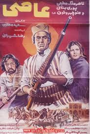 پوستر فیلم عاصی