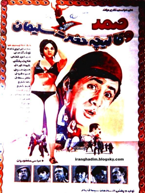 فیلم ایران قدیم صمد و قالیچه حضرت سلیمان