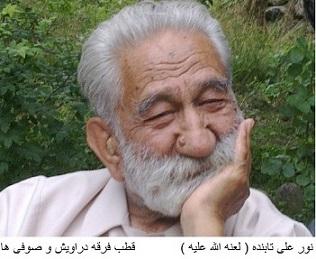 نور علی تابنده