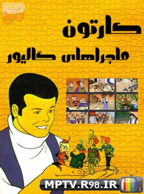 دانلود کارتون ماجراهای گالیور با دوبله فارسی و لینک مستقیم