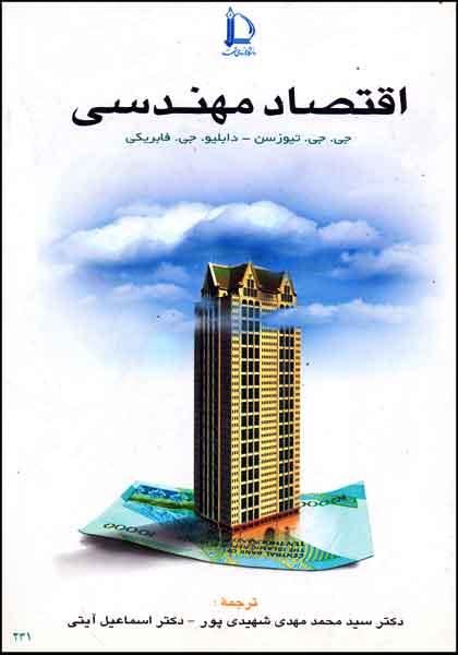 کتاب اقتصاد مهندسی جی جی تیوزسن دانشگاه فردوسی مشهد