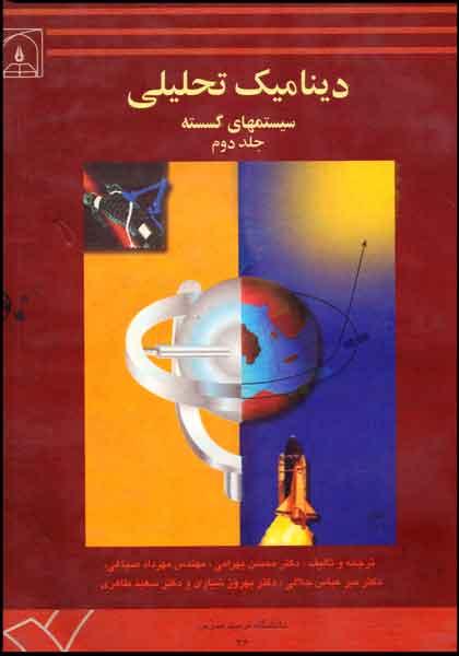 کتاب دینامیک تحلیلی سیستمهای گسسته