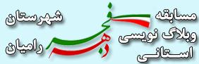 مسابقه وبلاگ نويسي دهه فجر شهرستان راميان
