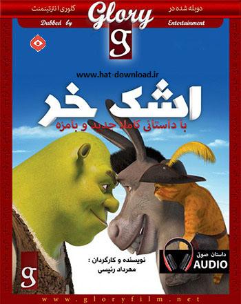 Ashk e Khar glory cover دانلود داستان صوتی اشک خر