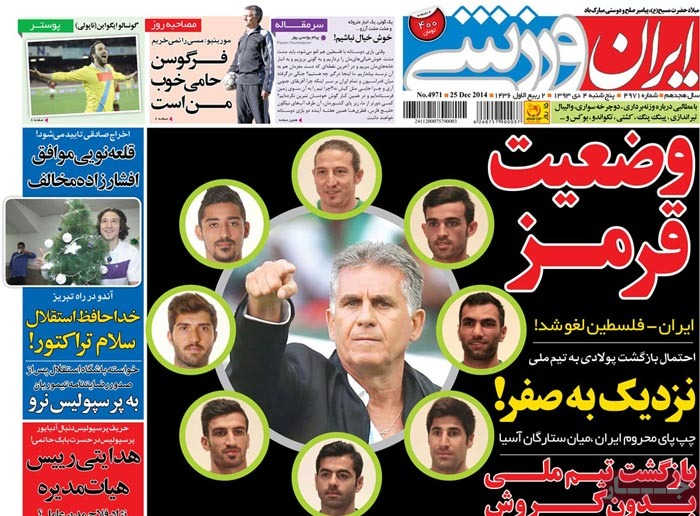 روزنامه ایران ورزش 5 دی ماه