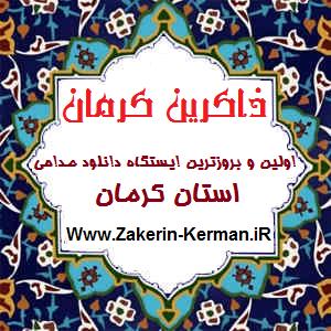 ایستگاه دانلود مداحی ذاکرین کرمان