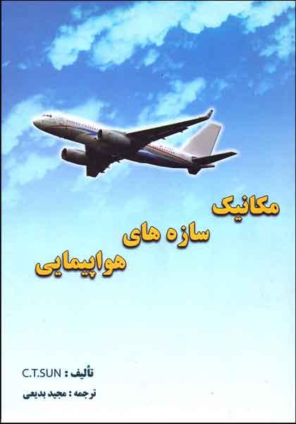 کتاب مکانیک سازه های هواپیما  مجید بدیعی