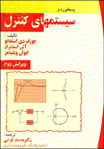 کتاب پسخورد و سیستمهای کنترل  جوزف دی استفانلو.
