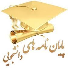 دانلود پایان نامه بررسی جامعه شناختی سلامت اجتماعی شهروندان تهرانی و عوامل موثر بر آن