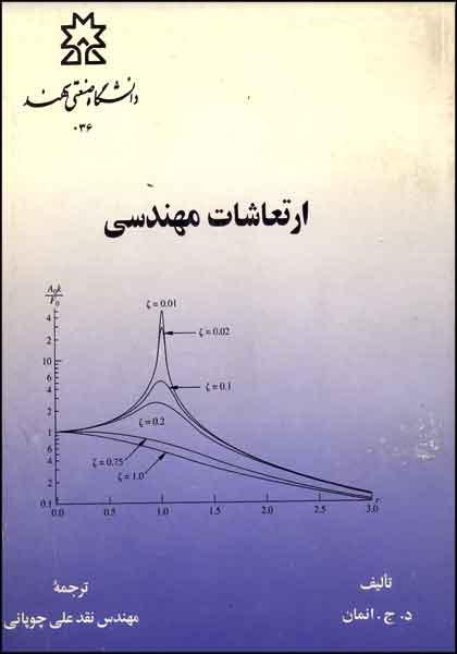 کتاب ارتعاشات مهندسی دانشگاه صنعتی سهند نقد علی چوپانی