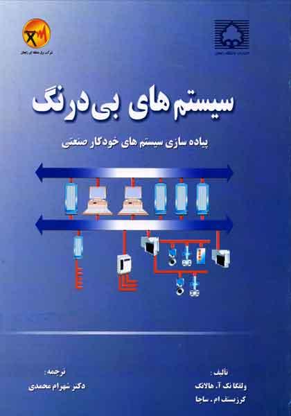 کتاب سیستم های بی درنگ شرکت برق منطقه ای شهرام محمدی