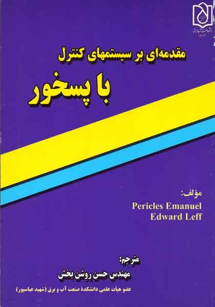 کتاب مقدمه ای بر سیستمهای کنترل با پسخور حسن روشن بخش دانشگاه صنعت آب و برق