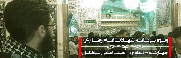 سینا خوشرفتار شهادت امام رضا 93