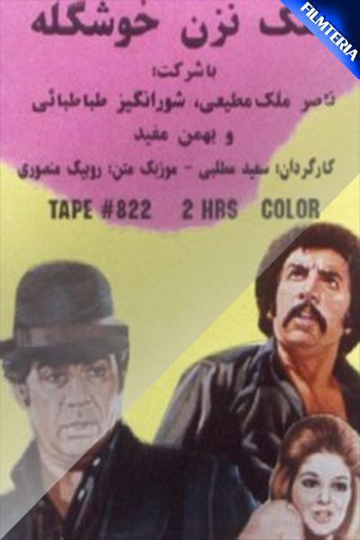 دانلود فیلم ایران قدیم کلک نزن خوشگله