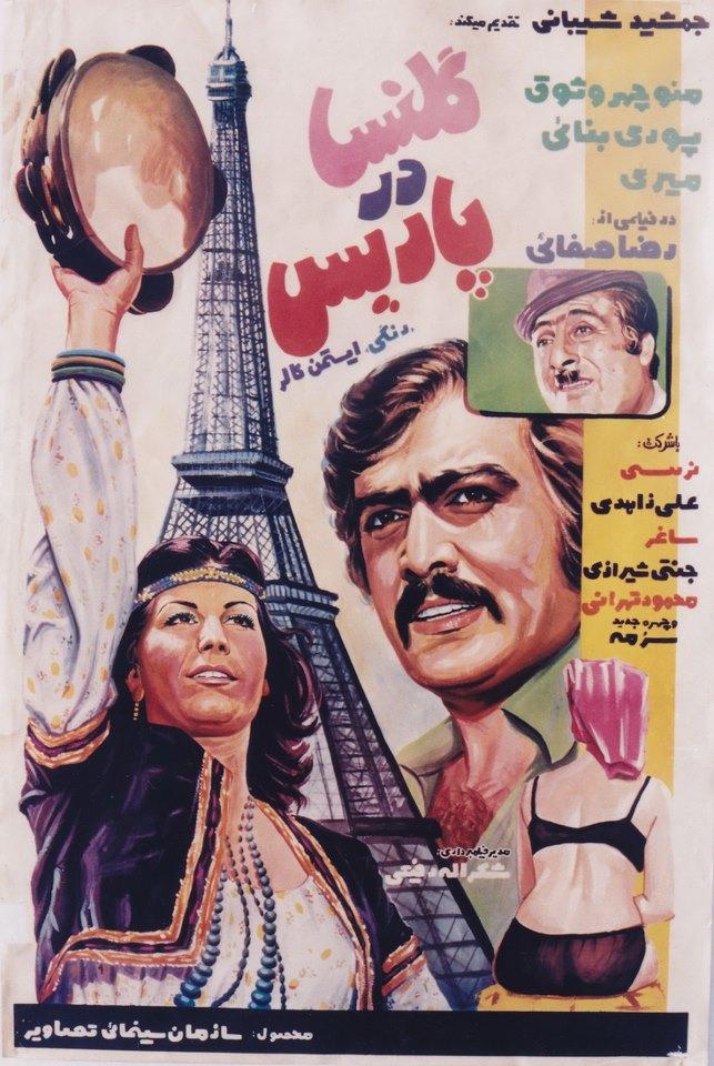 پوستر فیلم گلنسا در پاریس
