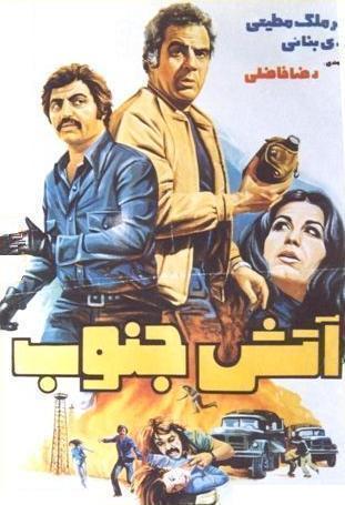 پوستر فیلم ایران قدیم آتش جنوب