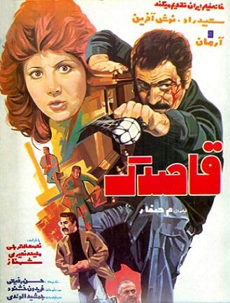 پوستر فیلم ایران قدیم قاصدک