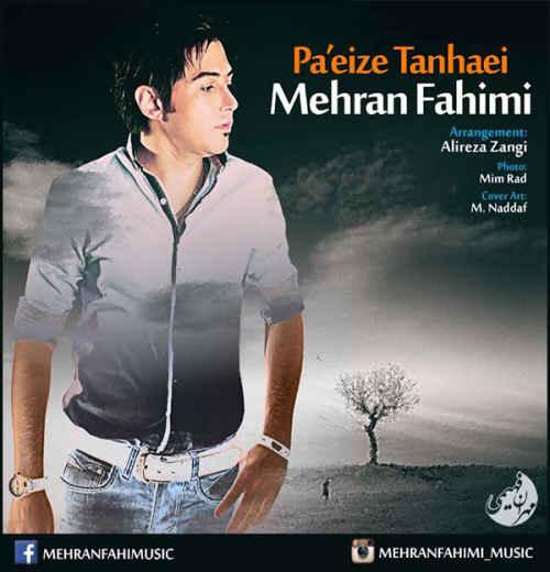 http://s5.picofile.com/file/8159855826/mehran_fahimi_paeize_tahnaei.jpg