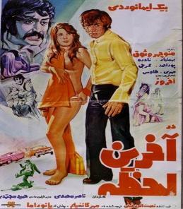 فیلم ایران قدیم آخرین لحظه