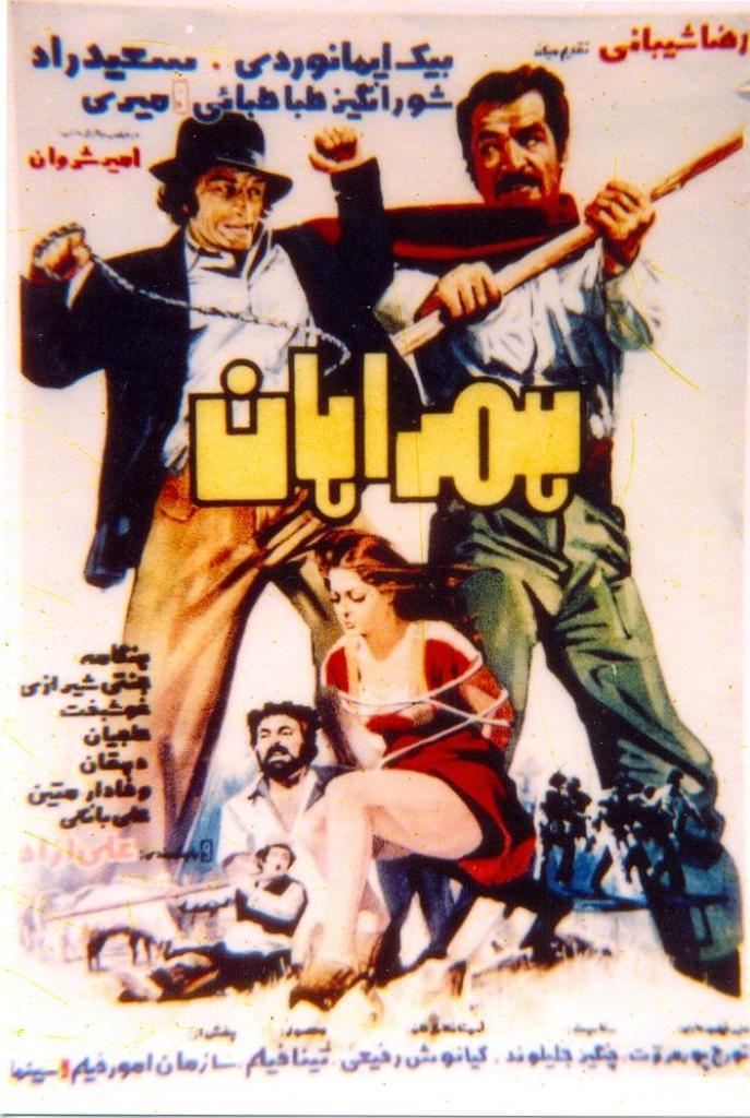 پوستر فیلم ایران قدیم همراهان