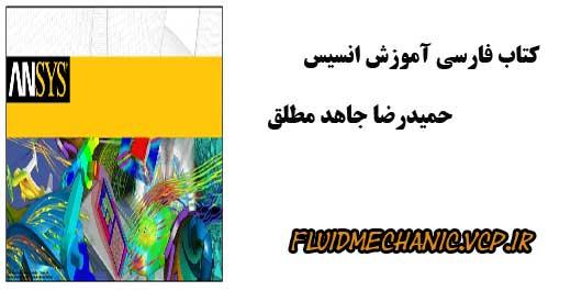 کتاب-فارسی-آموزش-انسیس