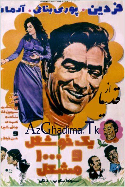 پوستر فیلم ایران قدیم یک خشگل و هزار مشکل