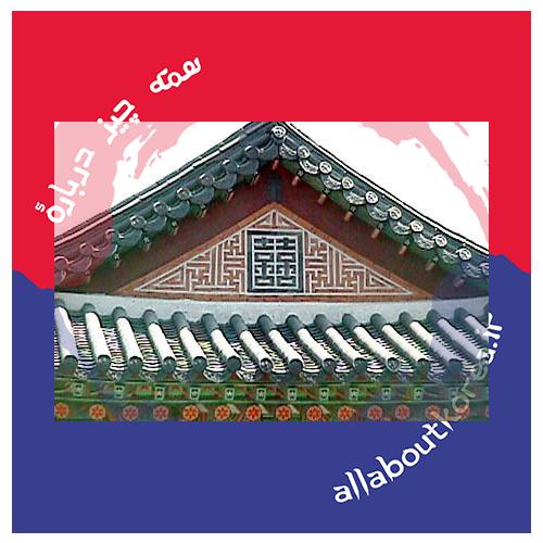 نماد های کره ای