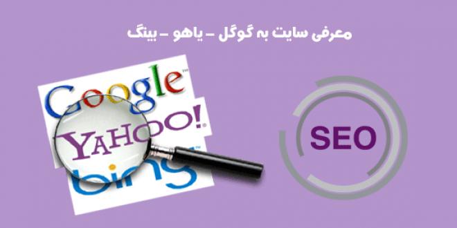 نحوه معرفی سایت به موتورهای جستجو