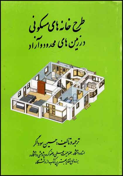 کتاب طرح خانه های مسکونی در زمین های محدود حسین سوداگر حسینیان