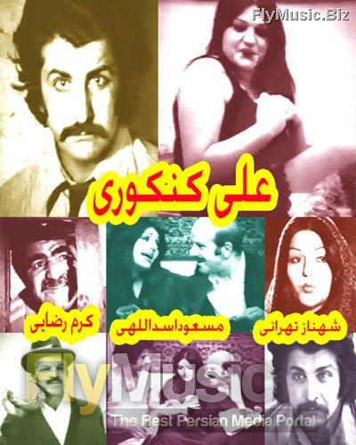 پوستر فیلم علی کنکوری
