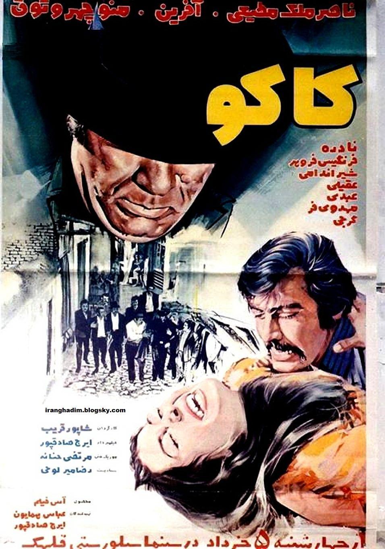 پوستر فیلم کاکو