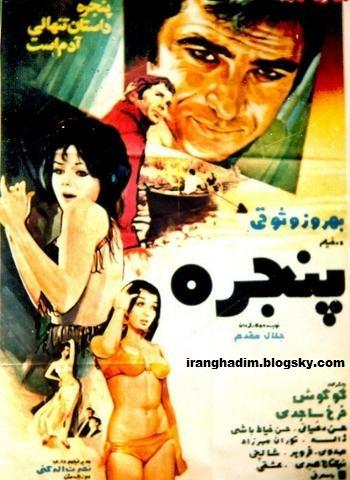 پوستر فیلم ایران قدیم پنجره