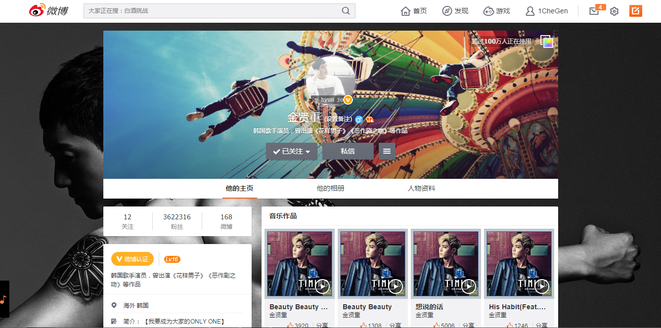 Kim Hyun Joong Changed His Profile On W.e.i.b.o 14.12.28