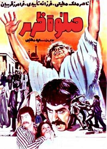 پوستر فیلم ایران قدیم صلات ظهر
