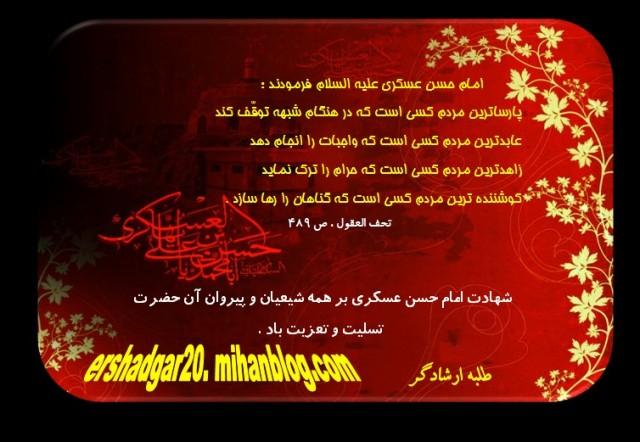 http://s5.picofile.com/file/8160420242/تسلیت_شهادت_امام_عسکری_2.jpg