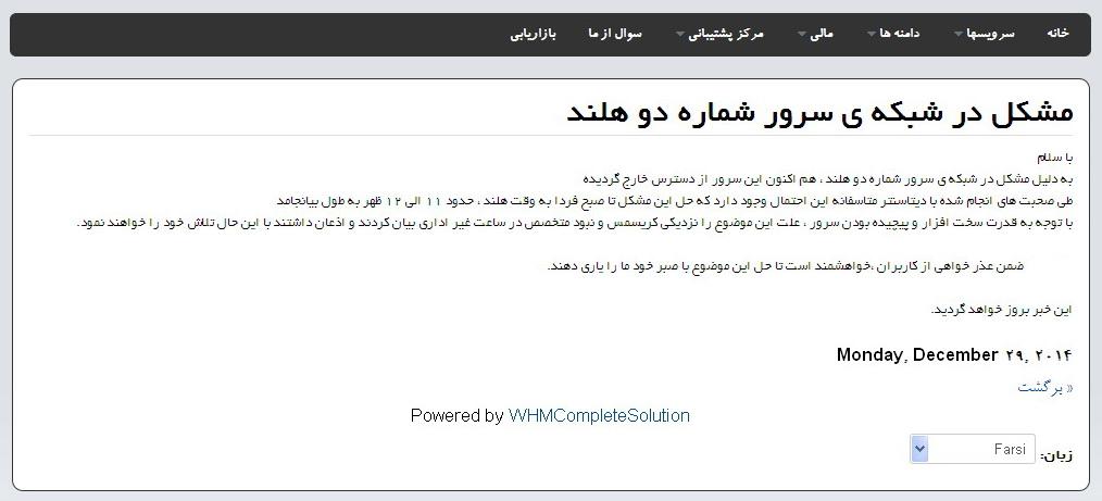 پیغام سایت پشتیبان در مورد سرور