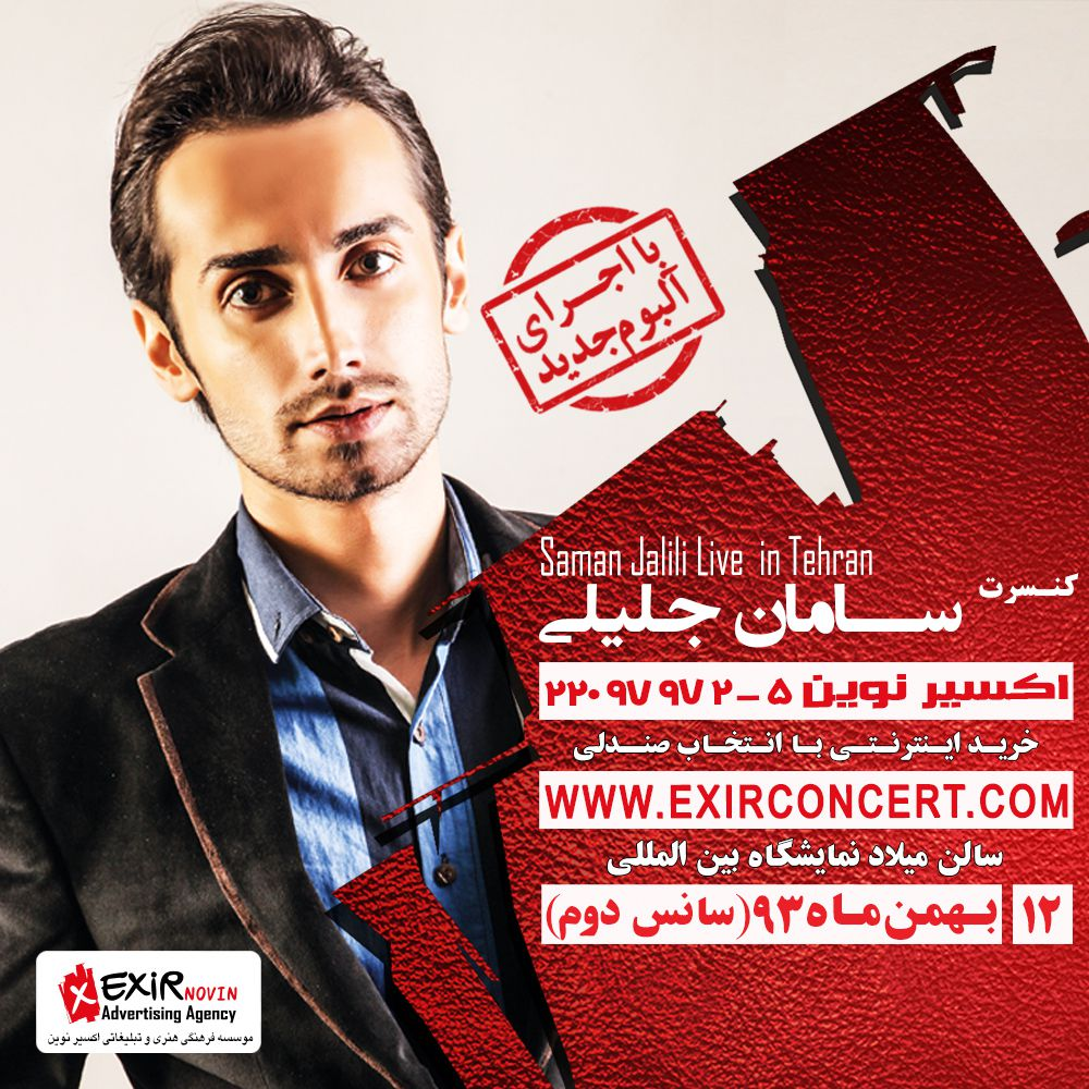 http://s5.picofile.com/file/8160522726/Saman_Jalili_Concert.jpg