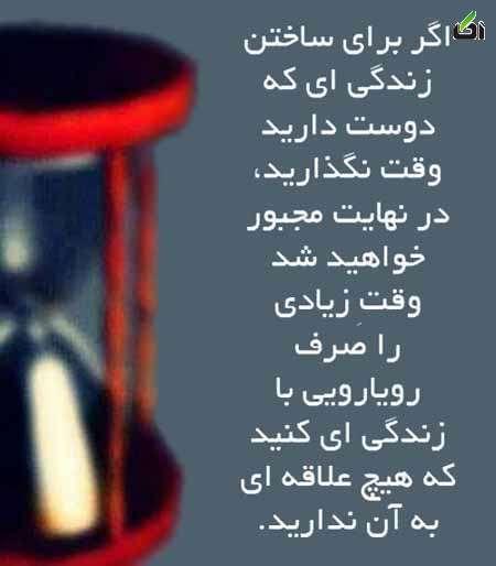 Beautiful sentences of elders سخنان حکیمانه از بزرگان