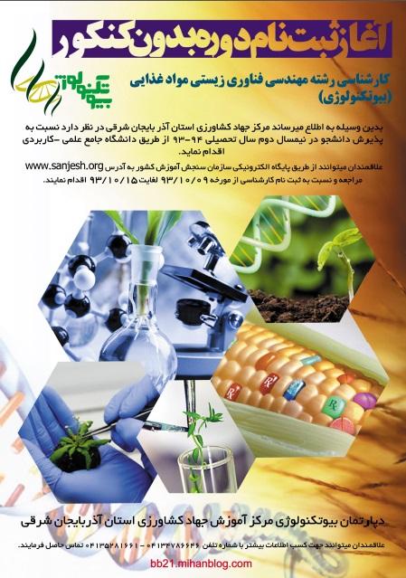 http://s5.picofile.com/file/8160550942/Poster_Biotechnology.jpg