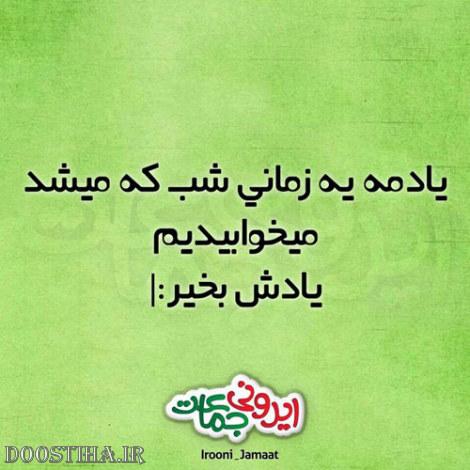 http://s5.picofile.com/file/8160553834/iranian_jokes_2_hotjokes_mihanblog_com.jpg