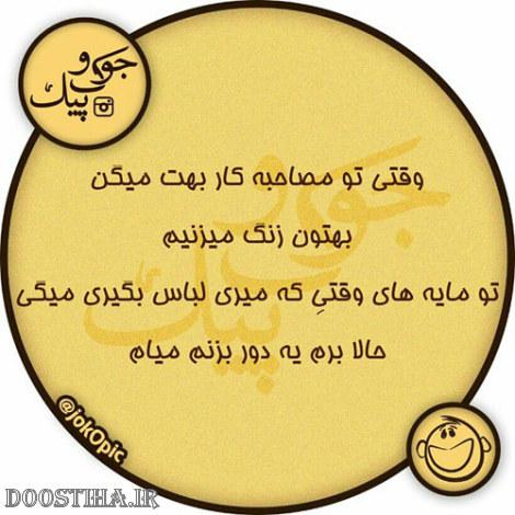 http://s5.picofile.com/file/8160553876/iranian_jokes_hotjokes_mihanblog_com.jpg