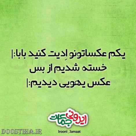 http://s5.picofile.com/file/8160553918/jokes_hotjokes_mihanblog_com.jpg