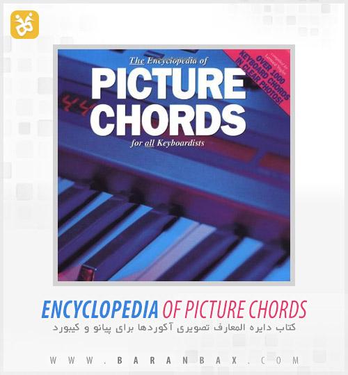 دانلود کتاب دایره المعارف آکورد Encyclopedia Of Picture Chords